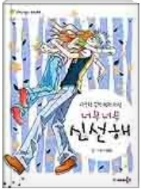 너무너무 신선해 - 이영란 순정 명랑 소설 초판2쇄발행