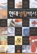 현대생활백서 (양장/자기계발)