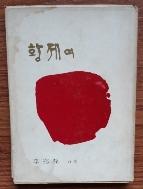 황제여 (이향아 시집/초판/저자 서명본)