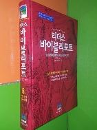 리더스 바이블리포트 - 6 열왕기상, 열왕기하