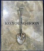 고영훈  KO, YOUNG-HOON  /작가 사인본     /사진의 제품   ☞ 서고위치:KF 3  * [구매하시면 품절로 표기됩니다]