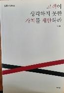 고객이 생각하지 못한 가치를 제안하라 - LG의 모든 것, 국내 최초로 공개하다! 초판3쇄
