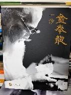 일사 김봉룡 - 一沙 金奉龍  -전통공예-나전칠기공예-중요무형문화재- -새책수준-아래 사진참조-