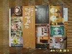 황소자리 / 카페도쿄 - 커피 향기 가득한 도쿄 여행 / 임윤정 지음 -꼭 아래참조