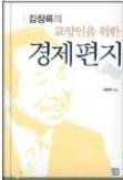 김창록의 교양인을 위한 경제편지 - 생생한 현장에서 바라본 한국 경제의 글로벌 이슈들! 초판1쇄