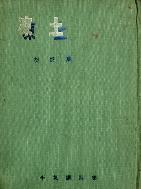 동토 - 이기진 첫시집 - 1971년 초판본