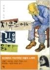 자유로에서 길을 잃다 - 차현숙 소설 (초판2쇄)