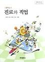 [교과서] 중학교 진로와직업 전학년 2013개정교과서 유장림/동화사/새책수준