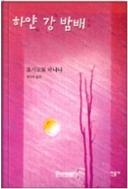 하얀 강 밤배 - 한국 독자들의 많은 사랑을 받고 있는 요시모토 바나나 장편소설(양장본) 1판8쇄발행