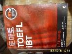 능률교육 / 토마토 TOEFL iBT LISTENING + CD2장있음 / 김현주. 최이령. 김유현 외 -사진. 설명란참조