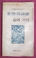 산에가서 - 강희근/신라출판사/1977년초판본