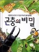 곤충전문사진작가 이수영 아저씨가 몰래 훔쳐본 곤충의 비밀 - 사진과 함께 떠나는 신비한 곤충 세계 여행기(양장본) 1판 7쇄