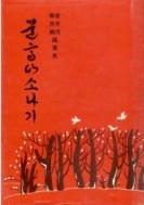 도고산 소나기(강신항 정양완 수필집) 초판(1973년)양장본