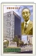 빛으로 와서 - 고 김광우 목사의 자서전(양장본) 1판1쇄