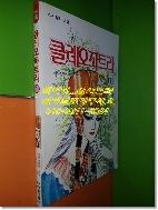 클레오파트라 1 (윌리엄 셰익스피어/황용희 역/지경사)