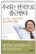 우리는 천국으로 출근한다 - 한미파슨스 김종훈 회장의 유토피아 경영 1판 1쇄