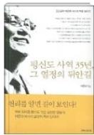 평신도 사역 35년 그 열정의 뒤안길 - 동현교회 예종탁 목사의 목회 일대기 초판 1쇄