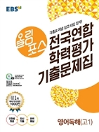 EBS 올림포스 전국연합학력평가 기출문제집 영어독해 고1 (2021년) ★선생님용★ #