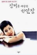장미를 사랑한 선인장 - 강원래 연인 김송의 10년 연가  초판9쇄