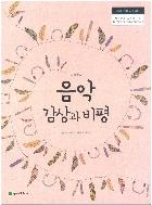 2021년형 고등학교 음악 감상과 비평 교과서 (천재교과서 정미영) (신283-9)