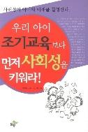 우리아이 조기교육보다 먼저 사회성을 키워라 -  아이가 스스로 결정하고 능력을 갖출 수 있도록 부모가 도와줄 수 있는 지혜를 전하는 책이다 초판1쇄