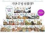 기탄 문명탐험 go [24권 세트] - 월드클래스 초등세계사 전집