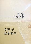 우정 Dream 우편 및 금융상식 - 우정사업본부(A4) #