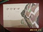 세종출판사 / 장산별곡 / 이규호 저 -07년.초판