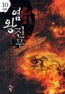 염왕진무 (1~10 완결) (김석진 신무협 판타지 소설)