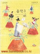 (새책) 8차 교과서 중학교 음악 3 교과서 (현대음악 윤경미) (176-4)