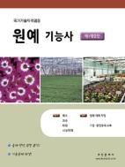 원예기능사 제1판-2012.부민문화사