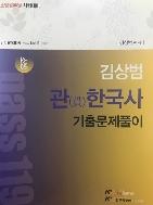 2017대비 소방pass119 김상범 관 한국사 기출문제풀이 #
