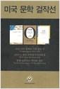 2006 미국문학 걸작선 (전3권)