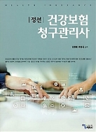 정선 건강보험 청구관리사 /(강창렬/하단참조