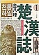 천하통일 초한지 - 전 3 권 - 동아일보 연재소설 - 김팔봉