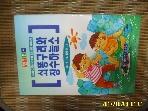 학생과학문고편찬회 / 쇠똥구리와 장수하늘소 / 표시정 지음. 김태란 그림 -00년.초판