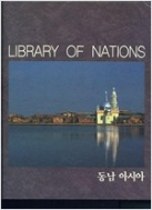 LIBRARY OF NATIONS :동남 아시아 1988 . 10 . 1 .   3 판