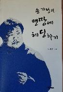 송기정의 맨땅에 헤딩하기 - 송기정의 살아온 과거와 미래 초판1쇄