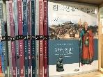 사계절)한국생활사박물관