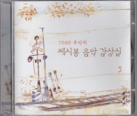 7030 추억의 쎄시봉 음악 감상실 3