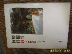 중앙서관 / 한국의 여행 7 전라남북도 지리산 흑산도 -사진.상세란참조
