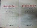 [성경원전] 요한서신원전주석(상,하)-Y