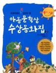 초등학생이 꼭 읽어야 할 아동문학상 수상동화집 2 (아동/상품설명참조/2)