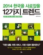 2014 한국을 사로잡을 12가지 트렌드 - '로봇 식당'에서 '배보다 배꼽 마케팅'까지 (경영/상품설명참조/2)