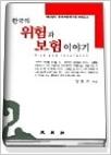 한국의 위험과 보험이야기 - 사단법인 한국보험연구원 추천도서(양장본) (초판1쇄)