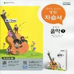 2019년- 천재교육 중학교 중학 음악 1 자습서 평가문제집 중등 (최은식 교과서편) - 중1~2용