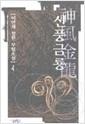 신풍금룡1-4 (완)