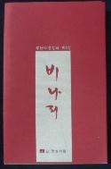 비나리  -雩初 박종길 제5시집 - [재판2쇄본]  /사진의 제품     ☞ 서고위치:Xi 3 *[구매하시면 품절로 표기됩니다]