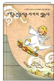 새는 빈둥지를 지키지 않는다 - 노년학자 유성호 교수의 행복한 노후를 위한 조언 초판1쇄