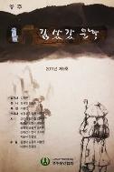 양주 김삿갓 문학 2011년 제9호